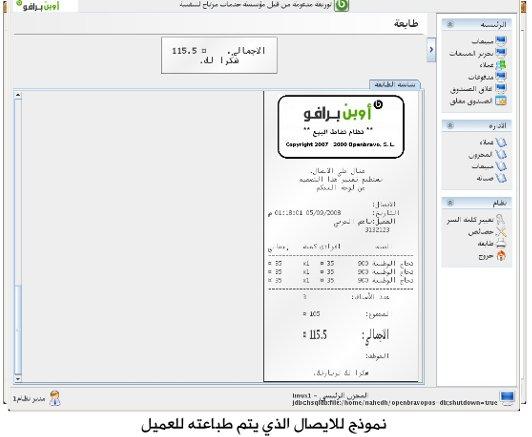 أروع برنامج لنقاط البيع Openbravo Pos مفتوح المصدر مدونة ناهض التقنية