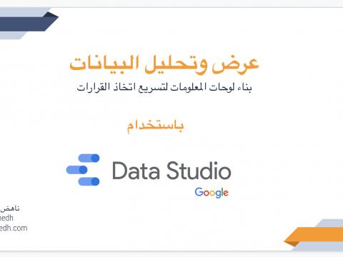 Google Data Studio ناهض الحربي
