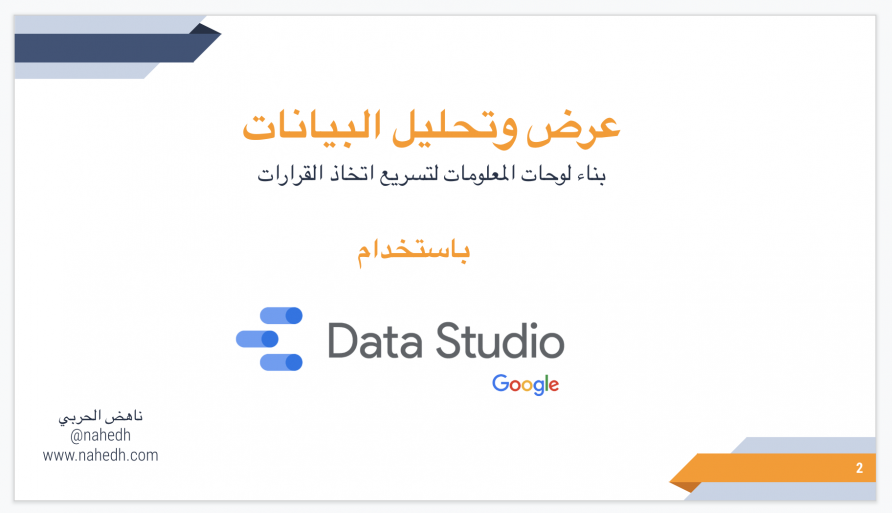 Google Data Studio ناهض الحربي